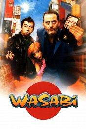 Васаби / Wasabi