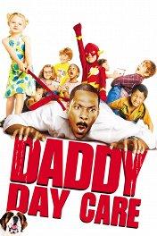 Дежурный папа / Daddy Day Care