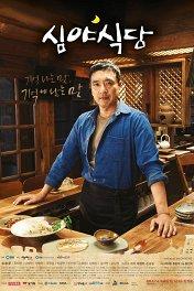 Полночный ресторан (корейская версия) / 심야식당