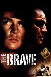 Храбрый / The Brave