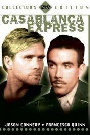 Экспресс на Касабланку / Casablanca Express