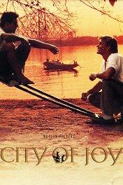 Город для удовольствий / City of Joy