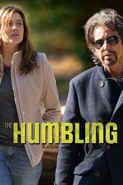 Унижение / The Humbling