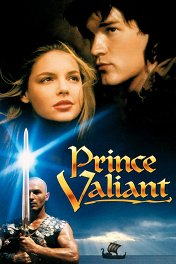 Принц Вэлиант / Prince Valiant