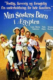 Племяннички в Египте / Min sosters born i Egypten