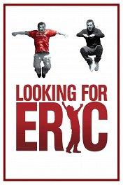 В поисках Эрика / Looking for Eric