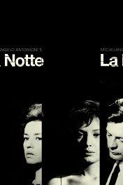 Ночь / La notte