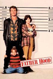 Отчаянный папа / Father Hood