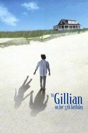 Джиллиан на день рождения / To Gillian on Her 37th Birthday