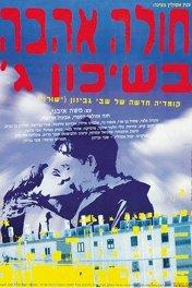 Томимый любовью из третьего квартала / Hole Ahava B'Shikun Gimel