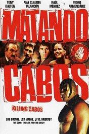 Обрубая концы / Matando Cabos