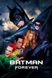 Бэтмен III: Навсегда / Batman Forever