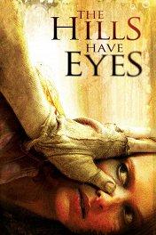 У холмов есть глаза / The Hills Have Eyes