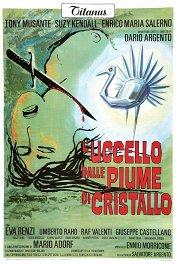 Птица с хрустальным оперением / L'uccello dalle piume di cristallo