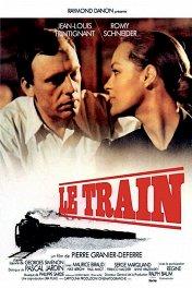 Поезд / Le Train