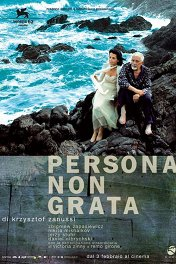 Персона нон грата / Persona non grata
