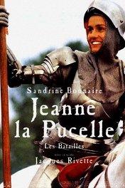 Жанна-Дева: Битвы / Jeanne la Pucelle I — Les batailles
