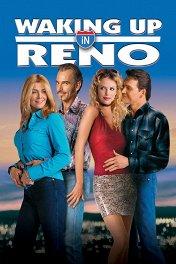Проснувшись в Рино / Waking Up in Reno