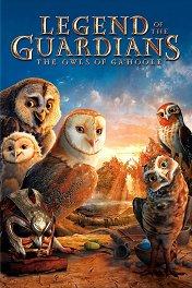 Легенды ночных стражей / Legend of the Guardians: The Owls of Ga'Hoole