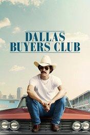 Далласский клуб покупателей / Dallas Buyers Club