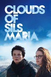 Зильс-Мария / Clouds of Sils Maria