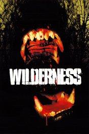 Дикость / Wilderness