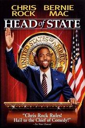 Глава государства / Head of State
