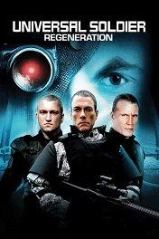 Универсальный солдат: Возрождение / Universal Soldier: Regeneration
