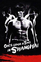 Однажды в Шанхае / Once Upon a Time in Shanghai