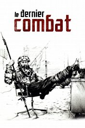 Последняя битва / Le dernier combat
