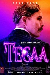 Тесла / Tesla