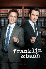 Франклин и Баш / Franklin & Bash