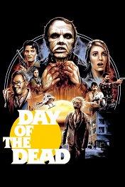 День мертвецов / Day of the Dead