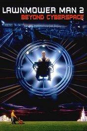 Газонокосильщик-2: За пределами киберпространства / Lawnmower Man 2: Beyond Cyberspace