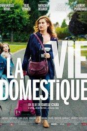 Домашняя жизнь / La vie domestique