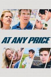 At Any Price / At Any Price