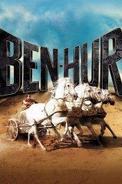 Бен-Гур / Ben-Hur
