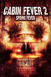 Лихорадка-2: Весеннее обострение / Cabin Fever 2: Spring Fever