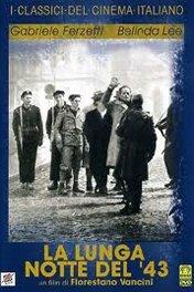 Долгая ночь сорок третьего года / La lunga notte del '43
