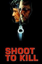 Огонь на поражение / Shoot to Kill