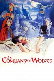 В компании волков / The Company of Wolves