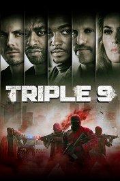 Три девятки / Triple 9
