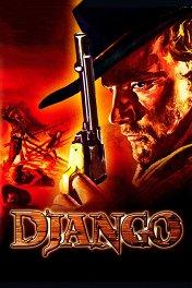 Джанго / Django