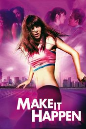 Сделай шаг / Make It Happen