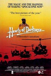 Сердца тьмы: Апокалипсис кинематографиста / Hearts of Darkness: A Filmmaker's Apocalypse
