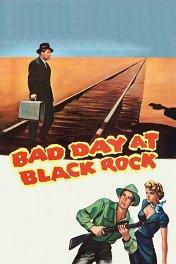 Плохой день в Блэк-Роке / Bad Day at Black Rock
