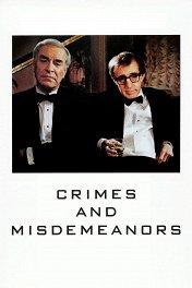 Преступления и проступки / Crimes and misdemeanors