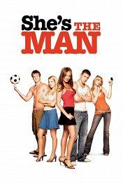 Она — мужчина / She's the Man