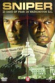 Снайпер. Округ Колумбия: 23 дня страха / D.C. Sniper: 23 Days of Fear