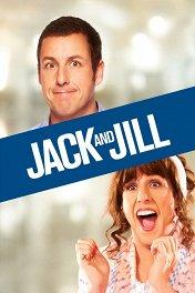 Такие разные близнецы / Jack and Jill